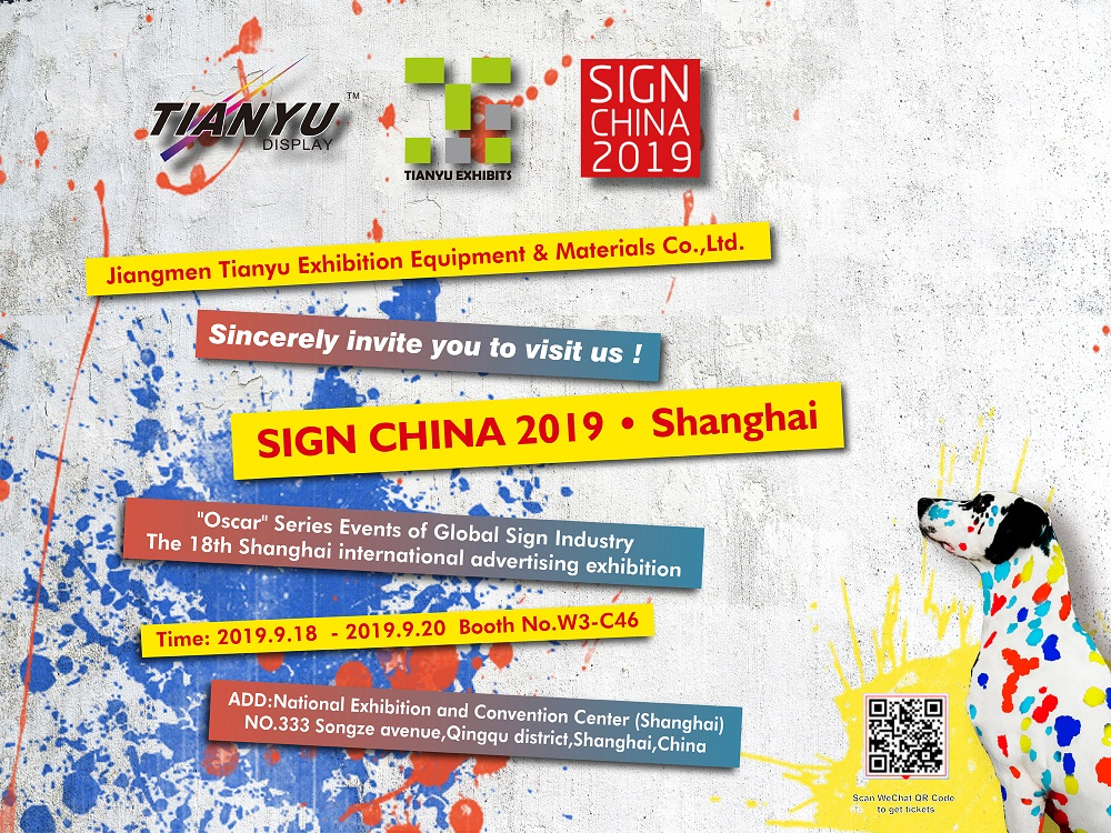 The 18th Shanghai international advertising exhibition.